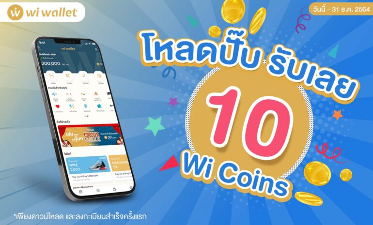 welcome-10-wi-coins